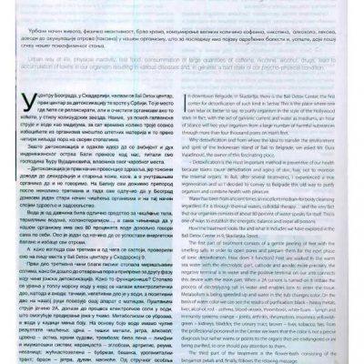 Detoksacija_kao_preventiva_2